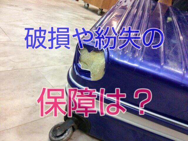 スーツケースレンタルの保障は?