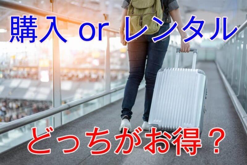 スーツケースは購入する?それともレンタルする?