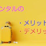 スーツケースレンタルのメリット・デメリット