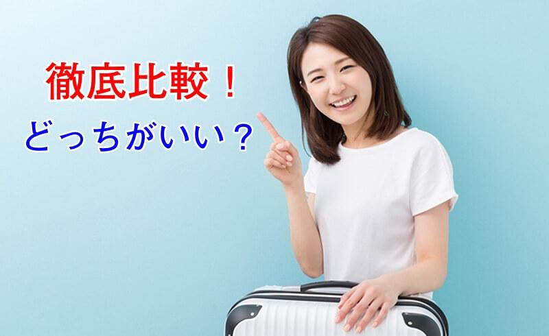 スーツケースレンタル業者を徹底比較!