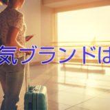 スーツケースの人気ブランドは?